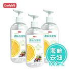 【Doricare朵樂比】清新檸檬濃縮洗...