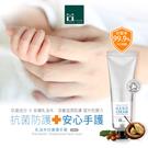 《新品上市》MOMUS 乳油木抗菌護手霜 50ml
