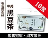 【牛蒡黑豆茶15包/盒*10盒】-櫻花妹泡菜妹也愛的飲料 隨身包 排便順暢