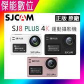 SJCAM SJ8 PLUS【贈原廠電池+雙座充】保證原廠正版公司貨 潜水 航拍 戶外運動攝影機 機車行車紀錄器