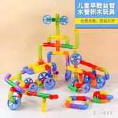 兒童益智水管道積木玩具1-2-3周歲4-6-7-10歲寶寶男女孩塑料拼裝 qz1703【甜心小妮童裝】
