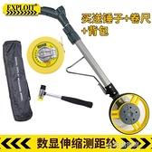測距輪手持式測距儀室外測量滾輪尺手推式測量儀器  【全館免運】