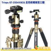 捷寶 TRIOPO GT-2504X8CG 碳纖三腳架 金 公司貨 8層碳纖維管 附B-1球型雲台 可當單腳架 反摺