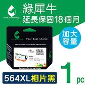 綠犀牛 for HP NO.564XL/CB322WA 相片黑 高容量環保墨水匣/適用 HP 7510/7520/C309a/C310a/C410a/C5380/C6380/D5460
