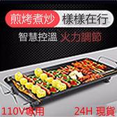 現貨 110V大號電烤盤68*28韓式多功能電烤盤商用無煙燒烤不黏鍋聚會電烤爐 DF