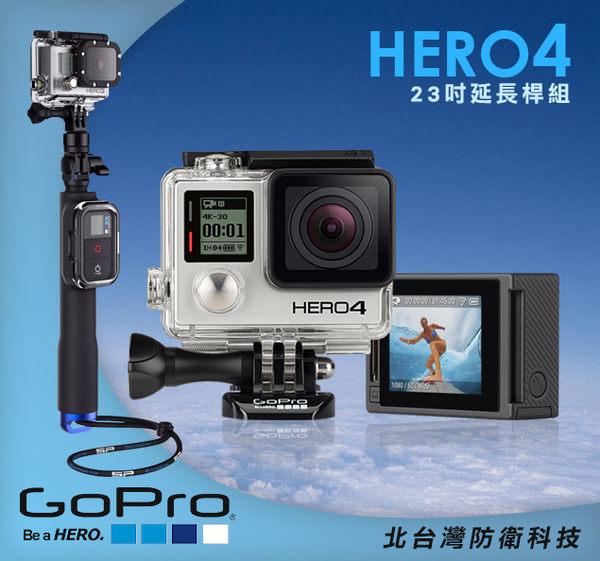 【北台灣防衛科技】GoPro 銀色觸控進階版23吋遙控延長桿組 (公司貨)