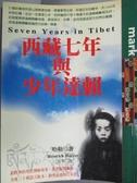 【書寶二手書T6/宗教_LJS】西藏七年與少年達賴_哈勒, 刁筱華