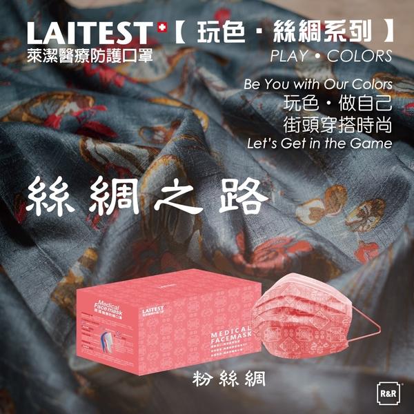 萊潔 LAITEST 醫療防護口罩(成人)-粉絲綢-50入盒裝