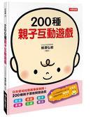 200種親子互動遊戲