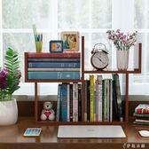 桌面小書架迷你實木大學生簡易桌上經濟型簡約現代兒童置物架書櫃   伊鞋本鋪