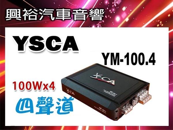 【YSCA】YM-100.4 四聲道數位擴大機 台 灣 製 造