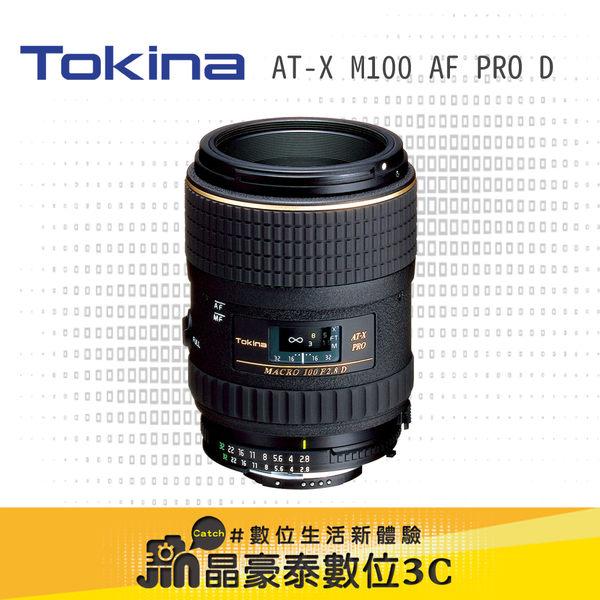 Tokina AT-X M100 AF PRO D 100mm 鏡頭 晶豪泰3C 專業攝影 公司貨