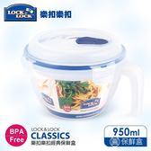 樂扣樂扣 CLASSICS系列透氣孔手把式湯碗保鮮盒 950ML