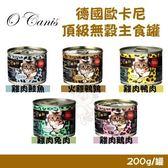 *WANG*【6罐組】德國歐卡尼《頂級無穀主食貓罐頭》多種口味 200g/罐