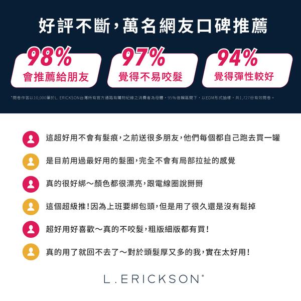 L. ERICKSON 彈力髮圈-8入