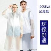 雨衣外貿成人旅游雨衣eva白色透加厚時尚透明長款戶外徒步男士長款女部落
