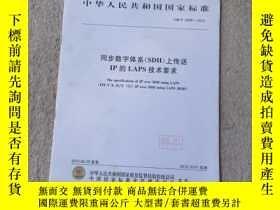 二手書博民逛書店中華人民共和國國家標準:同步數字體系(SDH)上傳送IP的LAP