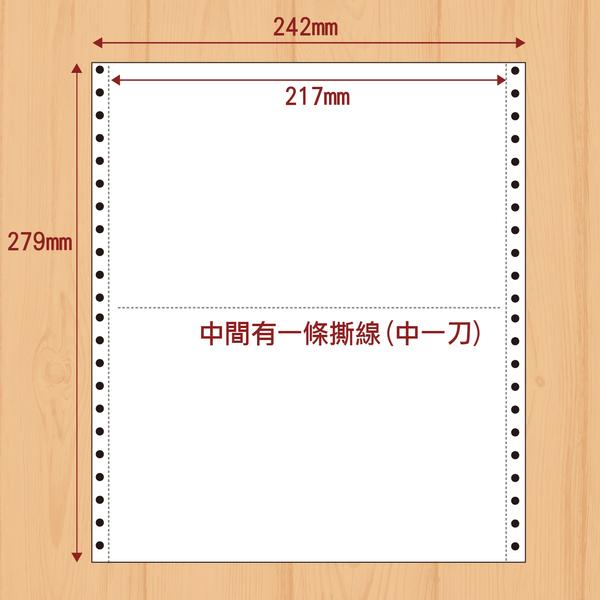 電腦報表紙 中一刀 3P-白/黃/紅 規格9.5(英吋)*11(英吋) 各點陣式印表機專用