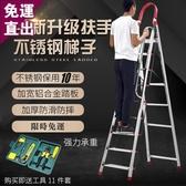 梯子 家用不銹鋼折疊梯子八步九步人字梯室內加厚工程梯移動伸縮閣樓梯H【限時82折】