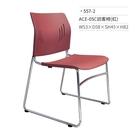 訪客椅/會議/辦公椅(紅/固定式/無扶手)557-2 W53×D58×SH45×H82