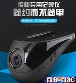 行車記錄儀 廣汽傳祺GS3 GS4 GS8 GA3 GA5 GA6專用行車記錄儀高清夜視一體機 百分百