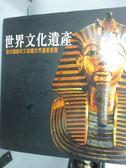 【書寶二手書T8/地理_YCN】世界文化遺產_席梅爾