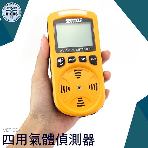 一氧化碳 氣體濃度檢測儀 手持式偵測計 報警器 MET-GD4 利器五金