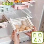 【YOLE悠樂居】廚房冰箱掛式可伸縮收納盒置物籃-白(4入)