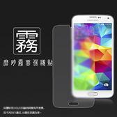 ◆霧面螢幕保護貼 Samsung Galaxy S5 I9600 G900i 保護貼 軟性 霧貼 霧面貼 磨砂 防指紋 保護膜