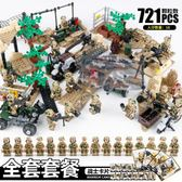 積木拼裝軍事人仔武器小玩具兒童益智6-8周歲男孩子禮物 【好康八八折】