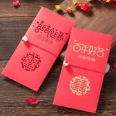結婚婚慶用品紅包創意個性喜字利是封