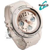 Baby-G BGA-150CP-4B 婉約個性百搭雙顯休閒運動錶 女錶 防水手錶 玫瑰金x杏粉 BGA-150CP-4BDR CASIO卡西歐