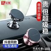 車載手機支架磁吸導航吸盤式磁鐵車內車上支撐汽車用品黏貼放固定 怦然新品