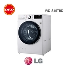 LG 樂金 WD-S15TBD WiFi 滾筒洗衣機 (蒸洗脫烘) 冰磁白 / 15公斤 公司貨