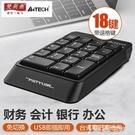 雙飛燕數字小鍵盤USB有線外接筆記本財務收銀免切換密碼鍵盤FK13P臺式機電腦辦公收銀 智慧 618狂歡