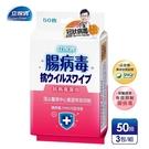 【立得清】抗病毒濕巾-腸病毒專用(50抽x3包)送10抽抗病毒濕巾3包(隨機)