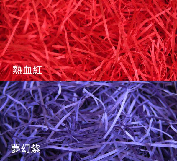 ❤送牛皮盒❤紙絲1kg-紫/紅(1包/組) 吸睛色 包裝小幫手- 滿10包免運