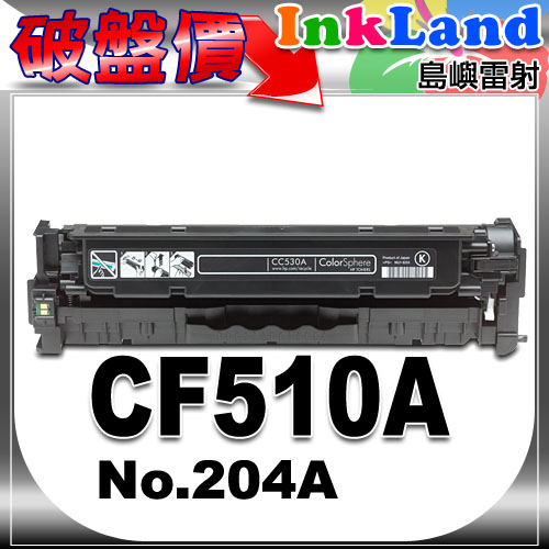 HP CF510A / No.204A 相容碳粉匣 黑色一支【適用】M154a/M154nw/M180n/M181fw /另有CF510A/CF5111A/CF512A/CF513A