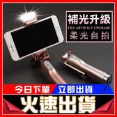 [24hr-現貨快出] 原廠 保證 口袋型 迷你 自拍桿 鏡面 補光 摺疊 線控 蘋果 可搭手機 iphone 行動電源