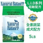 *KING WANG*Natural Balance 低敏全素蔬菜成犬配方5LB【80855】‧犬糧