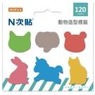 【奇奇文具】N次貼 66041 兔子組合-動物造型標籤