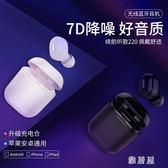 無線藍牙耳機男女生款小型迷你隱形正品運動跑步安卓專通用型 LN1401 【雅居屋】