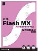 二手書博民逛書店 《我的FLASH MX程式設計筆記》 R2Y ISBN:9575275144│游宗哲