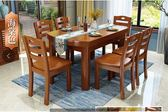 餐桌椅組合實木1.38米現代簡約折疊伸縮兩用餐桌家用吃飯桌子小戶型飯桌 萌萌小寵DF
