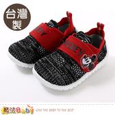 男女童鞋 台灣製迪士尼米奇正版針織透氣布休閒鞋 魔法Baby