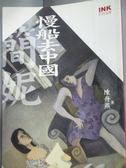 【書寶二手書T1/一般小說_HOT】慢船去中國:簡妮_陳丹燕