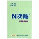 StickN N次貼 單包便條貼/便條紙/便利貼 3x2in 綠 76x50mm NO.61112