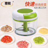 一件8折-麥能家用多功能切菜器 手動絞菜機攪菜餡機餃子餡碎菜機剁菜神器