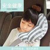 日本兒童安全帶護肩套汽車護頸枕頭枕加厚安全帶套靠枕午睡防勒脖 英雄聯盟