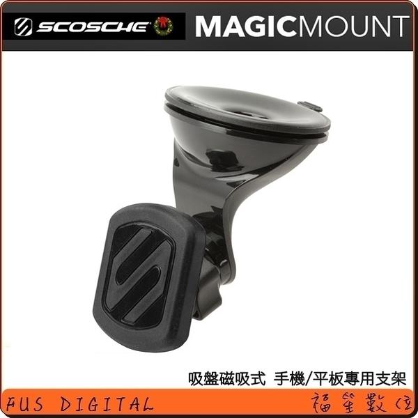 【福笙】SCOSCHE MAGIC MOUNT DASH/WINDOWS 吸盤式 磁鐵手機架/平板架 磁鐵手機平板架 360度旋轉設計